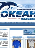 Океан Находка (Русия)